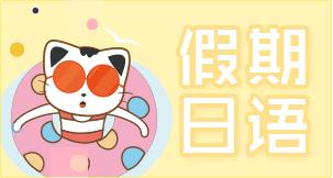 寒暑假日语培训